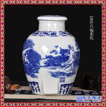 陶瓷酒瓶10斤装平盖圆型酒坛山水八仙图案青花酒缸图片
