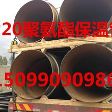 吉木乃县国标聚氨酯直埋保温管厂家定做图片