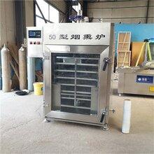 小型烤鸭烟熏炉厂家直销牛肉干熏蒸炉图片