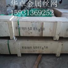 供应上海1.2米宽434436铁素体不锈铁筛网丝网过滤网