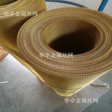 1米宽H82黄铜铜丝网出口标准耐高温108目磷铜网