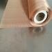 供应8米宽紫铜网优质220目纯铜编织丝网C99.99%