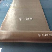 直销15目2米宽紫铜网机房专用280目屏蔽紫铜网