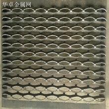 华卓散热/导热H68黄铜板网0.4x0.8冲压拉伸网斜拉网