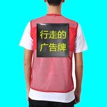 可穿戴LED广告衣/广告衫/马甲屏