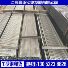 蘇州T型鋼,小規格T型鋼生產廠家,熱軋丁字鋼價格圖片