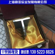 t型钢规格t型钢价格表上海T型钢赢亚T型钢品质图片