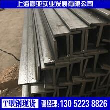 505熱軋t型鋼和冷拉t型鋼區別T型鋼廠家圖片