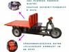 48V150AH电动平板车,电力平板车,蓄电池平板车载重1吨货物
