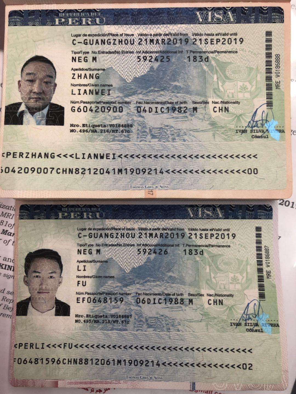秘鲁签证代办