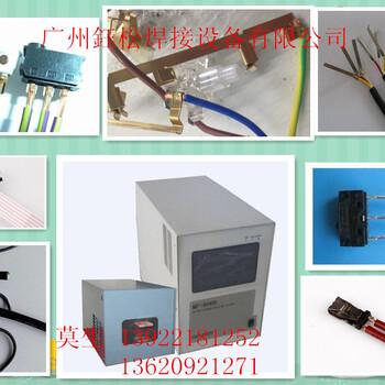 壓縮機端子焊接點焊機