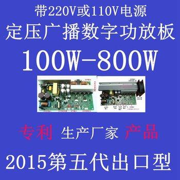 IP網絡廣播數字功放板100W...800W帶電源廠家生產
