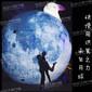 中秋节商场美陈景区布景充气仿真超级月兔大月亮月球气模灯充气月球灯星球灯图片