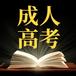 成人高考函授報名湖北民族大學成人教育