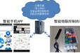 云服务App智能物联(SIM卡)系统
