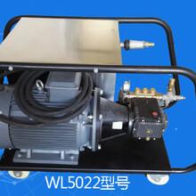 沃力克WL5022高压清洗机船舶、机身等大型设备除锈专用清洗设备图片