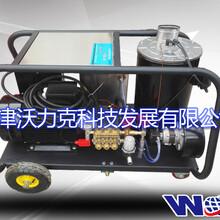 沃力克WL2818型号高压热水清洗机工业设备机身除油脂专用高压清洗设备!图片