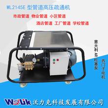 沃力克厂家直销WL210E高压疏通机,疏通清洗管道用!价格面议!图片