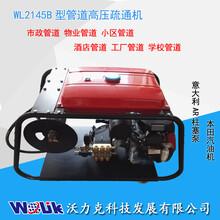 工业污水管道、工业设备管道除锈垢疏通用WL2145管道清洗设备!图片