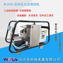 沃力克长期供应电厂用工业高压清洗机WL500E!图片
