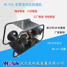 沃力克WL150L高压管道疏通机!疏通机优质厂家价格直销!现在订购,优惠多多!图片