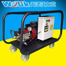 沃力克WL2015高压清洗机工业设备清洗