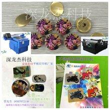 金属标牌打印机深圳十四年品质厂家不限材质高清工艺品彩印机图片