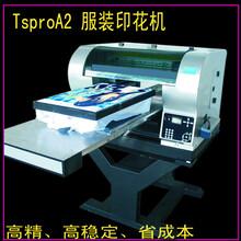 高品质服装数码直喷机/个性定制A2幅面平板打印机