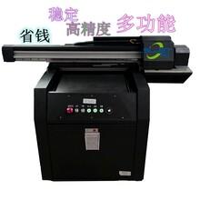 深龙杰酒瓶印花机替代丝印任意图文照片浮雕酒盒定制打印机