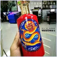 深圳深龙杰高档红酒瓶定制万能打印机/酒盒酒瓶打印机/浮雕效果UV打印机