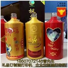 泸州低成本可以做商务企业订制酒的6060酒瓶酒盒打印机