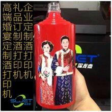 酒厂推荐小型酒盒UV印花设备/圆柱酒瓶UV打印机图片