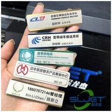 深龙杰高清耐磨金属标牌彩印机厂价直销图片