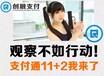 支付通QPOS杭州招代理分润置顶