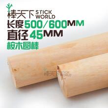 棒天下圆木棒工厂现货供应直径60mm桉木圆棒桉木心各种规格优质木棒