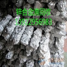 东莞市废锌合金回收多少钱一斤图片