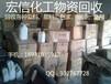 化工助劑回收,回收庫存化工原料