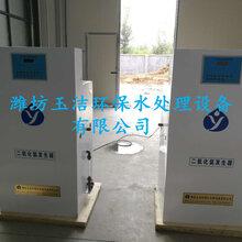 山东高纯型二氧化氯生器——二氧化氯发生直销
