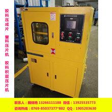 东莞平板硫化机(电加热)可信赖XH-406B-30T实验室塑料压片机图片