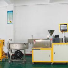 实验室用小型双螺杆塑料挤出机广东小型塑料挤出机报价小型塑料挤出机生产厂商图片