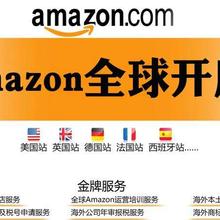 深圳哪有跨境亚马逊培训-亚马逊培训