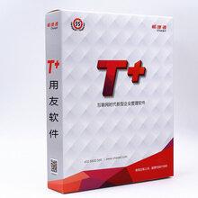 用友软件用友畅捷通T+总账报表固定资产生产管理大连禹舜科技有限公司