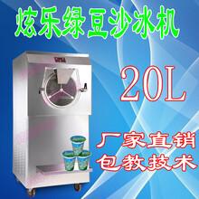 绿豆沙冰机价格、绿豆沙冰机多少钱、家用绿豆沙冰机