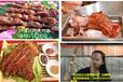 学习烤兔手撕兔技术电话+手撕兔肉加盟+馕坑烤兔加盟+兆财馕坑烤兔技术加盟