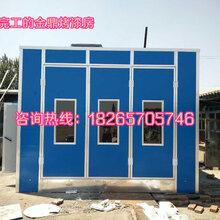 辽宁营口汽车喷漆房大小高温汽车烤漆房上门安装质保一年
