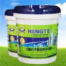 湖南长沙JS防水涂料厂家反应性亨特牌js聚合物防水涂料