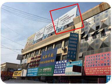 青岛汽配城,楼顶大牌相关图片