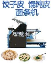 面条饺子皮混沌皮一体机器图片
