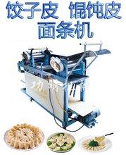 单组叠皮饺子皮机a自动撒粉叠皮机扫皮机图片