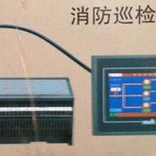 智能消防巡检柜-SGK消防巡检控制器